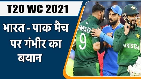 भारत vs पाकिस्तान मैच पर ये बोले गंभीर-