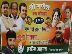 Akhilesh Yadav Likely To Strike Alliance With Congress Poster Gives Clear Hint