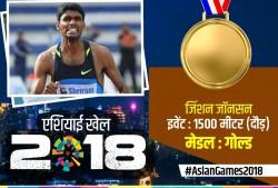 Jinson Johnson Won Gold Medal 1500 M Race Asian Games