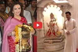 Nita Ambani Reached The Siddhivinayak Temple With The Mumbai Indians Trophy