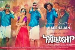 Harbhajan Singh Debut Film Friendship Poster Released
