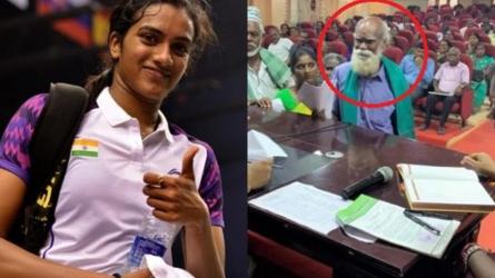 पीवी सिंधु से शादी करना चाहता है 70 साल का ये बुजुर्ग, दाखिल की अर्जी