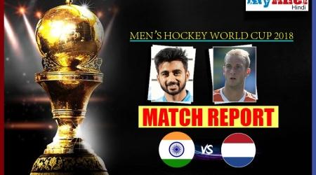 Hockey World Cup 2018, INDvsNED: नीदरलैंड्स ने तोड़ा भारत का सपना, 2-1 से हराकर किया बाहर